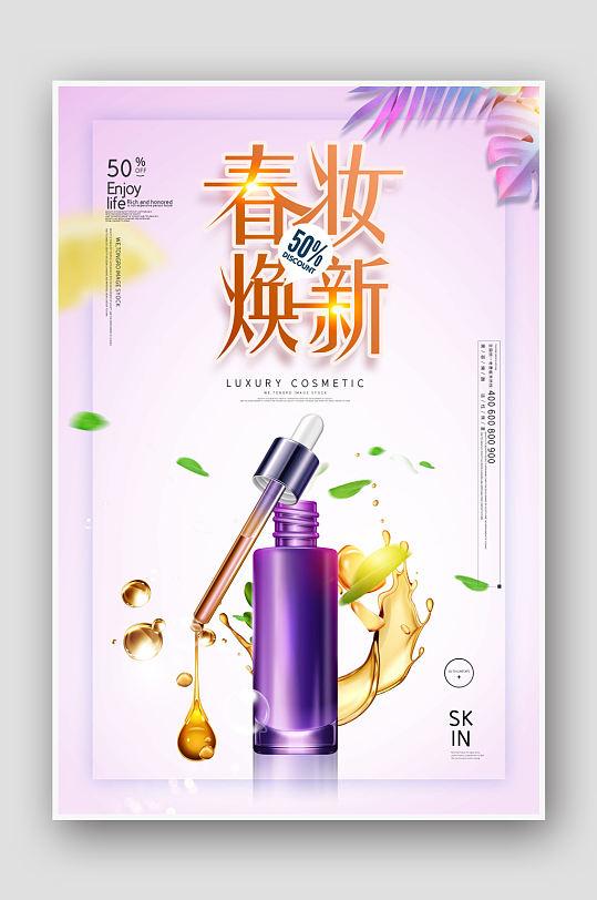 大气紫色化妆品护肤品海报-众图网