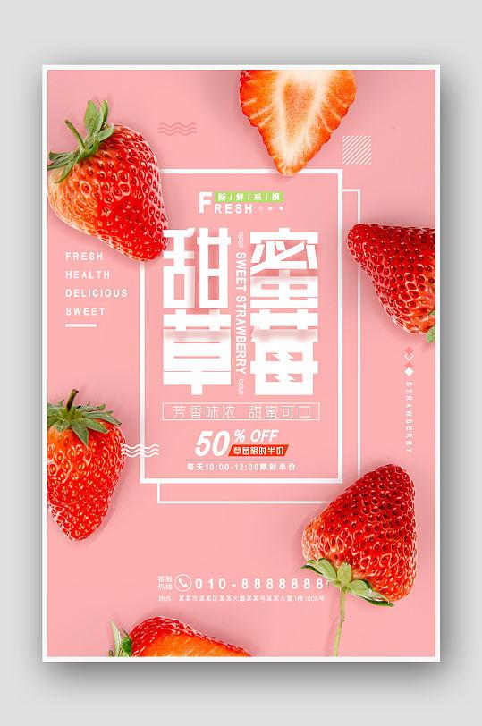 甜蜜草莓水果海报-众图网