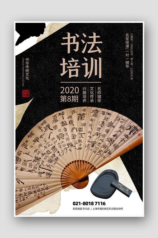 2020书法培训班招生宣传海报设计图-众图网