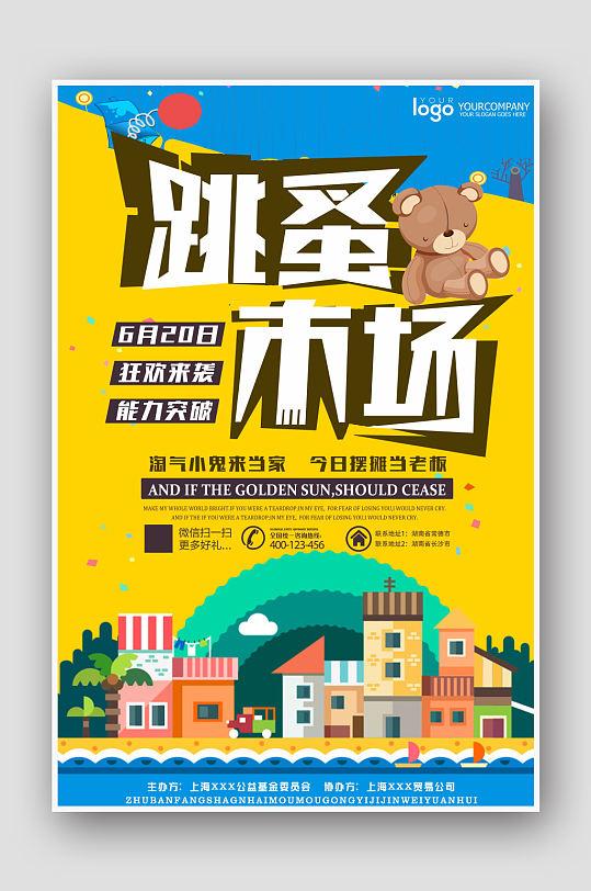 创意黄色跳蚤市场海报-众图网