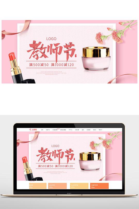 粉色教师节护肤品天猫海报-众图网