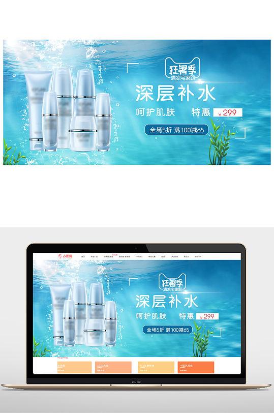 深层补水精华化妆品海报-众图网