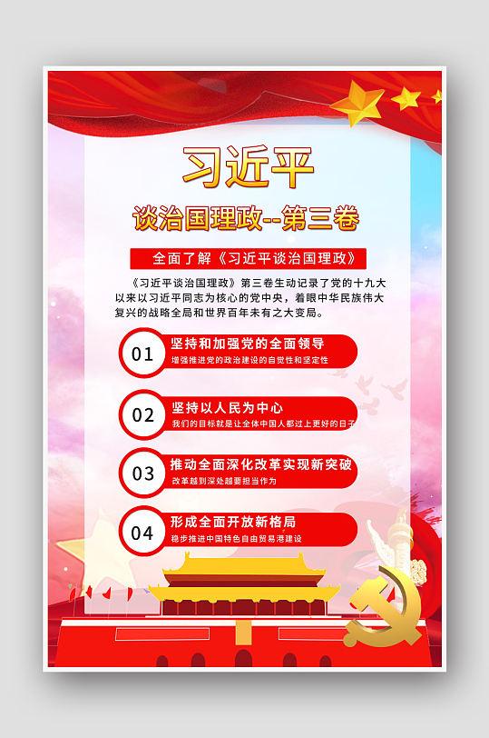 治国理政党建红色大气海报-众图网