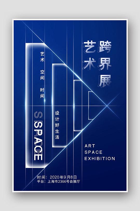 大气蓝色艺术跨界展海报-众图网