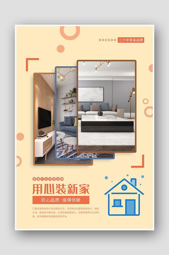 用心装新家家装促销海报-众图网