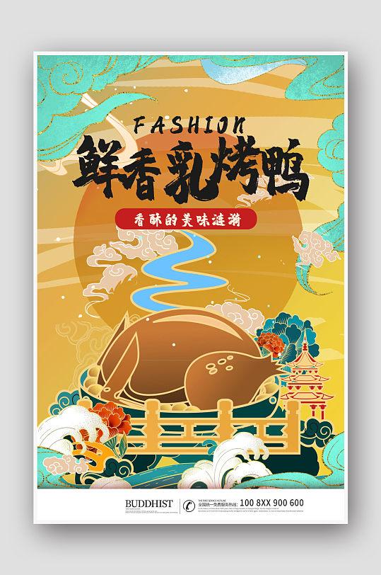 美食海报烤鸭黄色国潮风海报-众图网