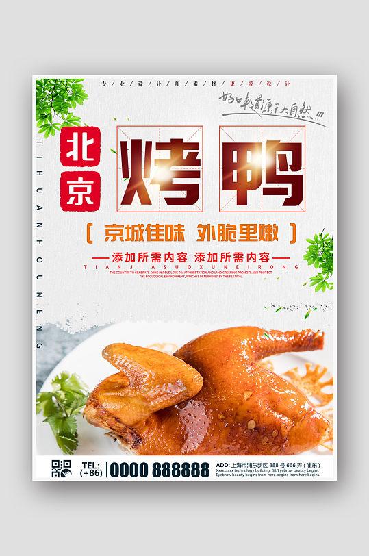 北京烤鸭美食大排档海报-众图网