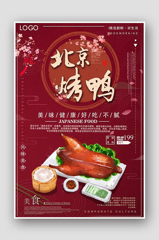 北京烤鸭餐饮美食海报-众图网