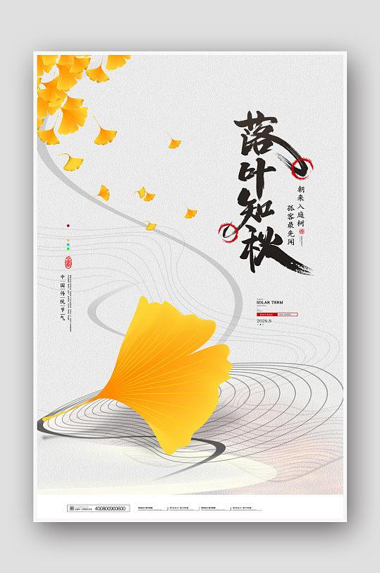 中国风你好秋天秋季落叶知秋海报-众图网