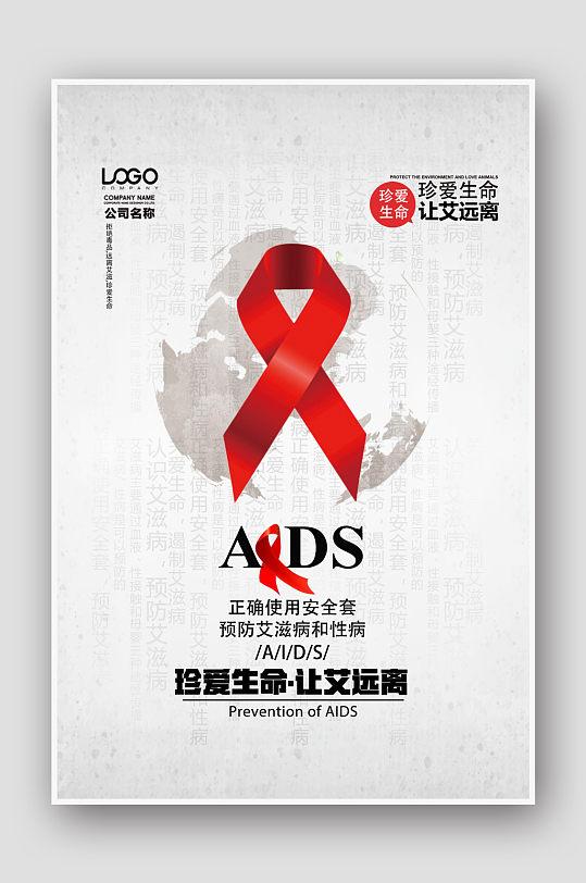 创意简洁世界艾滋病日宣传海报-众图网