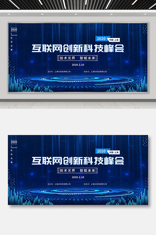 蓝色科技互联网峰会展板-众图网