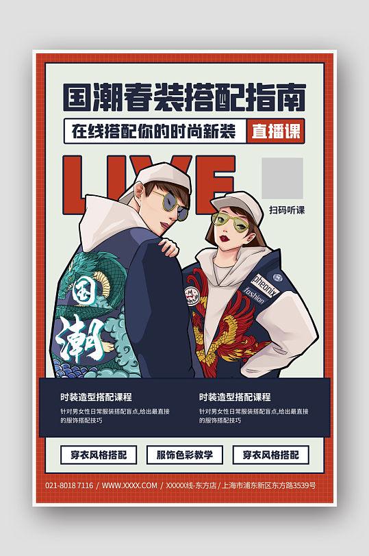 国潮春装搭配海报设计-众图网