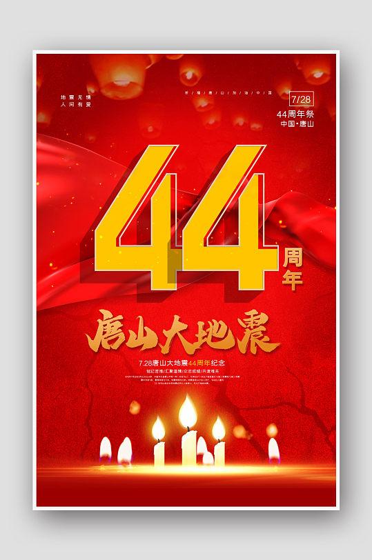 红色大气纪念唐山大地震周年海报-众图网