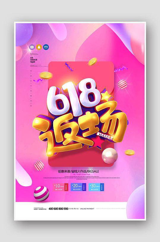 创意时尚618返场促销海报-众图网
