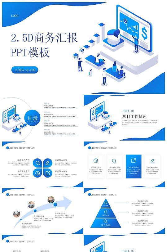 蓝色商务汇报工作总结PPT模板-众图网