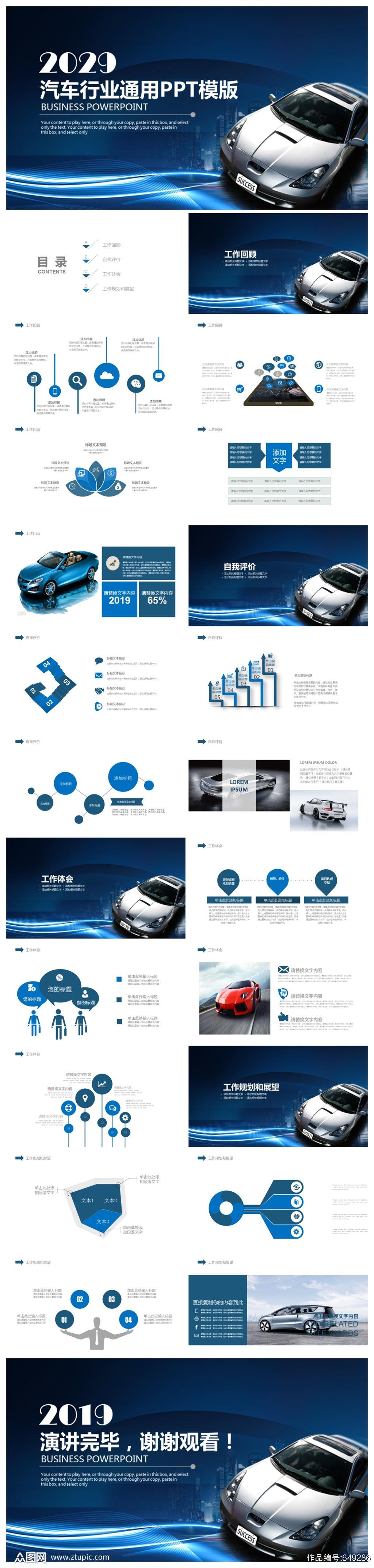蓝色汽车行业通用PPT模板素材