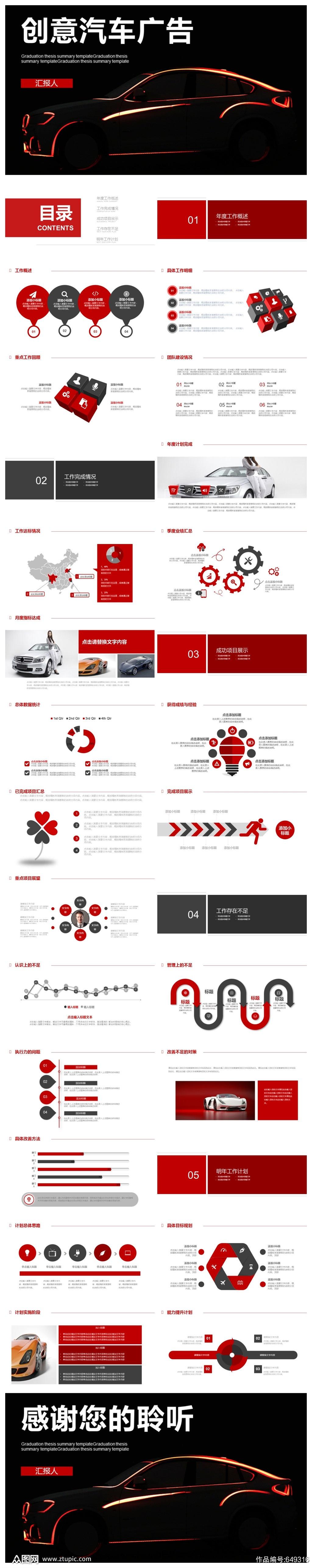 创意汽车广告策划PPT模板素材