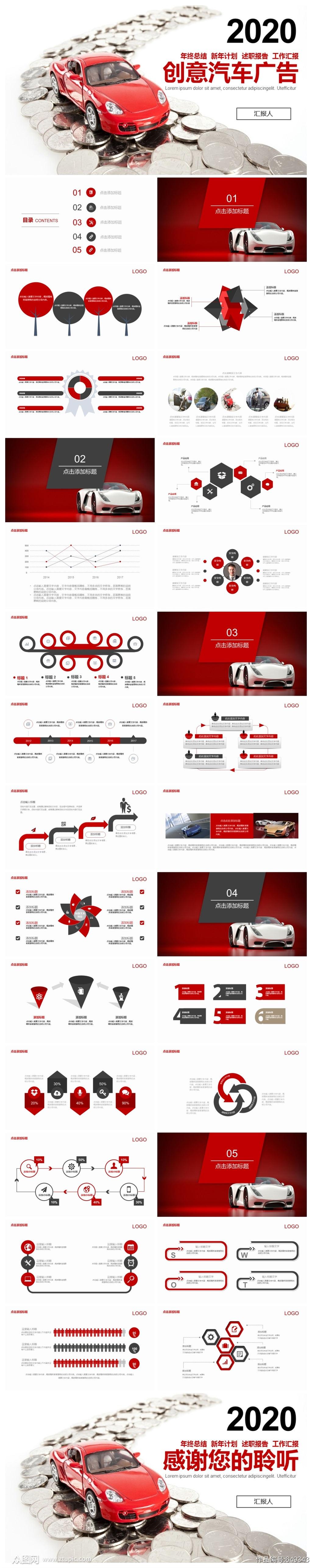 创意汽车广告PPT模板设计素材