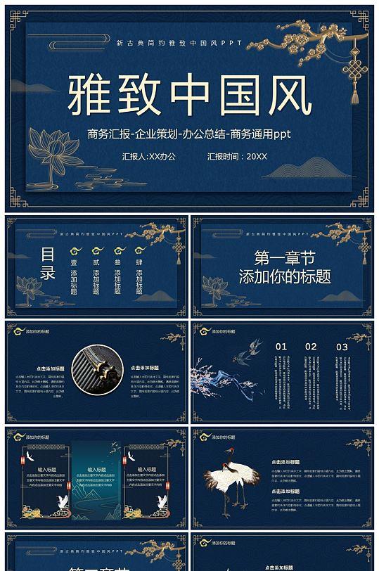 蓝色古典雅致中国风工作总结通用PPT-众图网