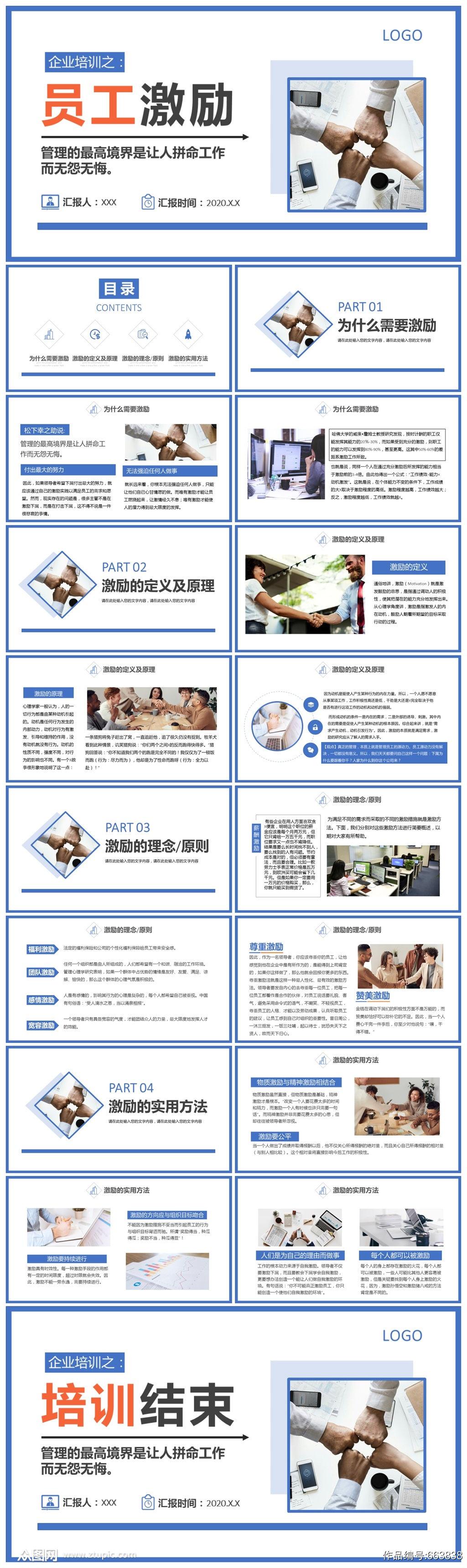 简约商务企业公司员工激励培训PPT模板素材