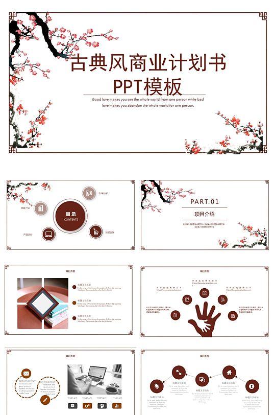 中国风古典商业计划书PPT模板-众图网