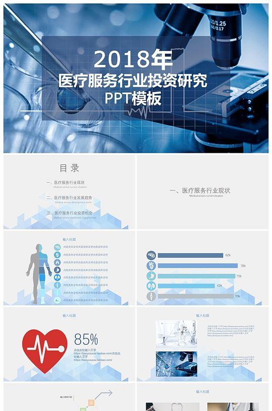 医疗行业投资研究PPT模板-众图网