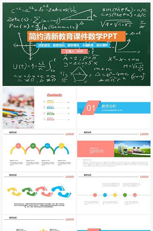 简约清新教育课件数学PPT-众图网