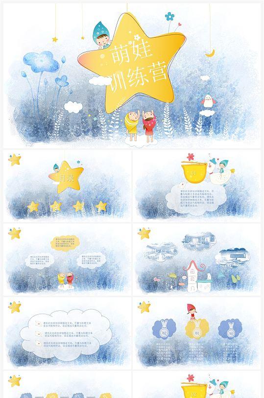 手绘插画幼儿园教育通用PPT模板-众图网