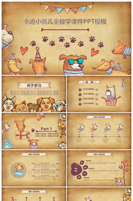 卡通小熊儿童教学课件PPT模板-众图网