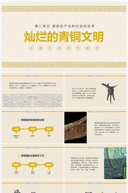 灿烂的青铜文明语文课件PPT-众图网