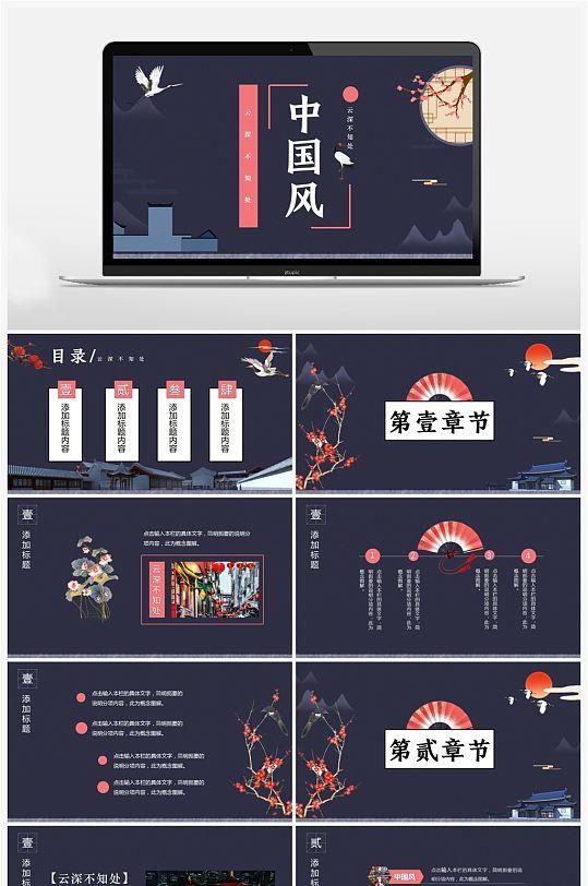 中国风工作汇报通用PPT模板-众图网