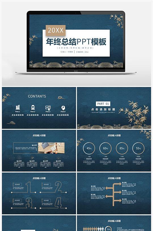 高端中国风年终总结工作汇报PPT模板-众图网
