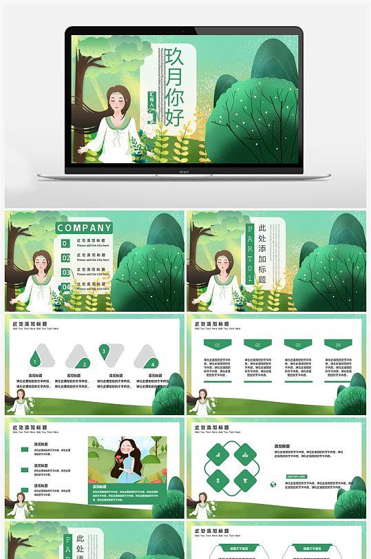 小清新绿色九月你好PPT模板-众图网