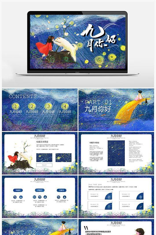 蓝色梦幻线圈风格九月你好PPT-众图网