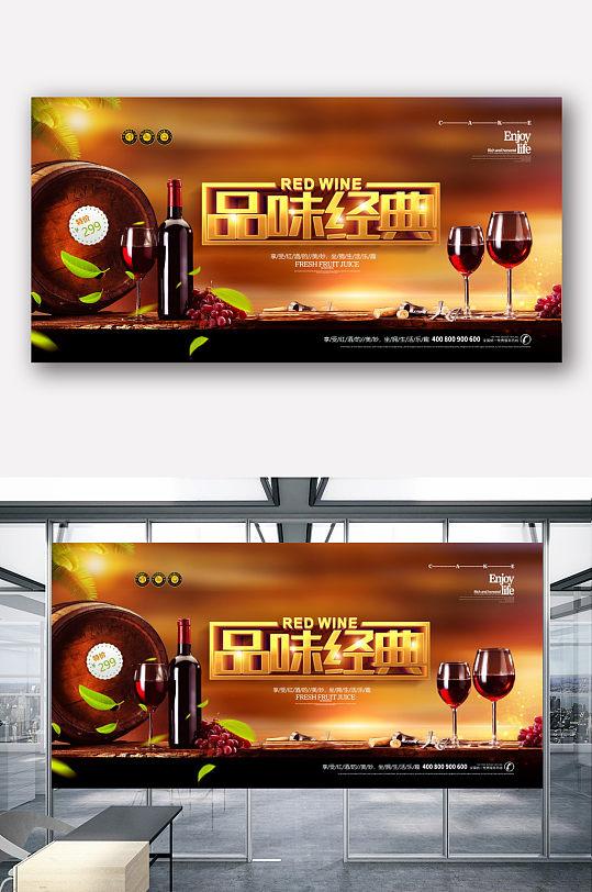 创意大气品味经典葡萄酒展板设计-众图网