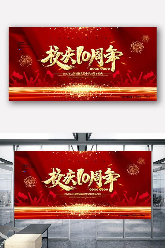 红色喜庆大气校庆10周年宣传展板设计-众图网