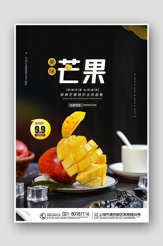 简约新鲜水果芒果促销宣传海报-众图网