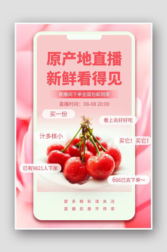 粉红色樱桃海报设计-众图网