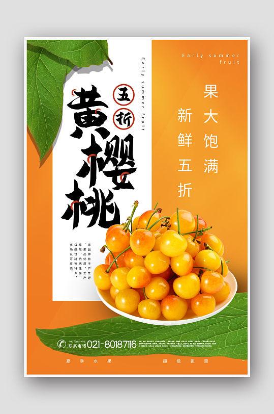 简约新鲜樱桃水果上市特卖海报设计-众图网