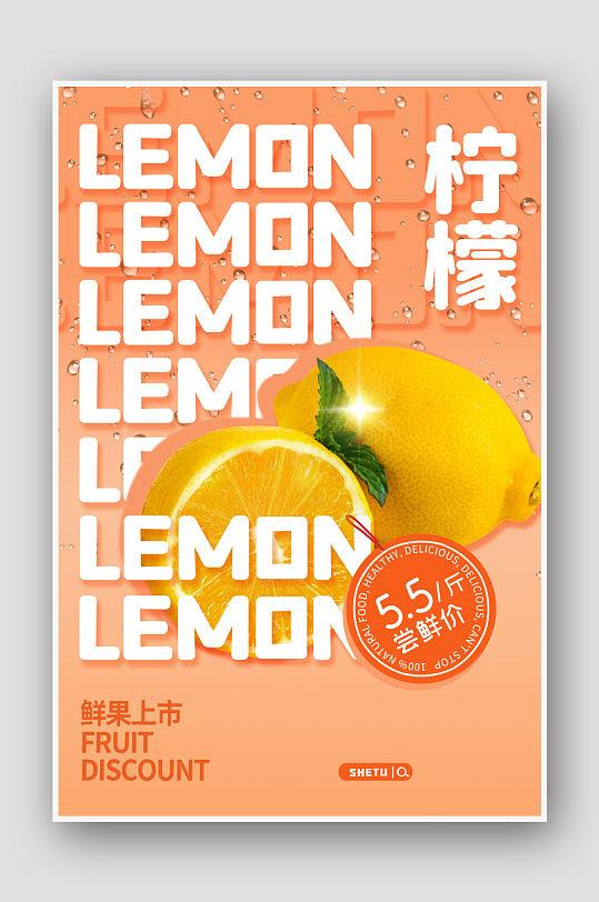 新鲜水果柠檬促销海报-众图网