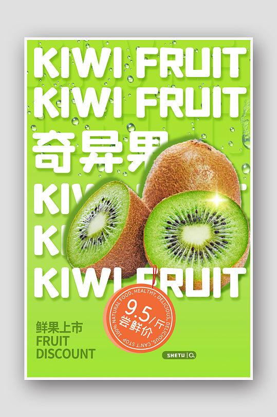 美味新鲜水果奇异果宣传海报设计-众图网