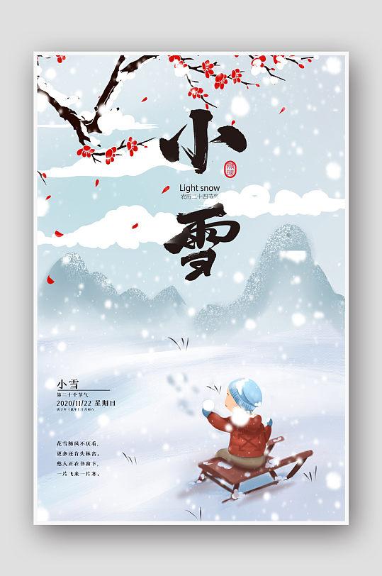 手绘水墨风24节气小雪海报-众图网