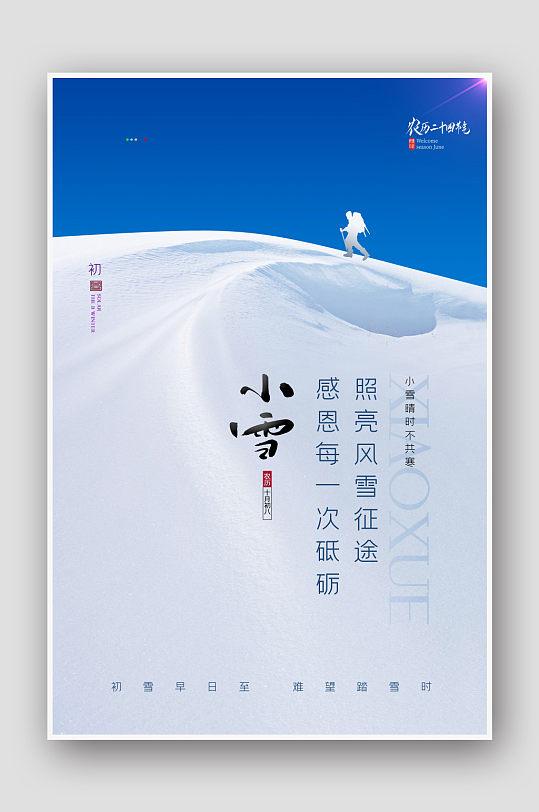 创意简约二十四节气小雪海报-众图网