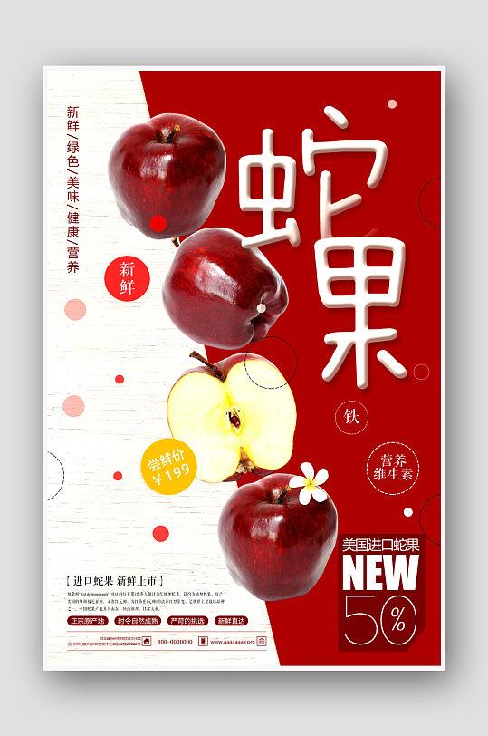 美食蛇果水果苹果海报-众图网