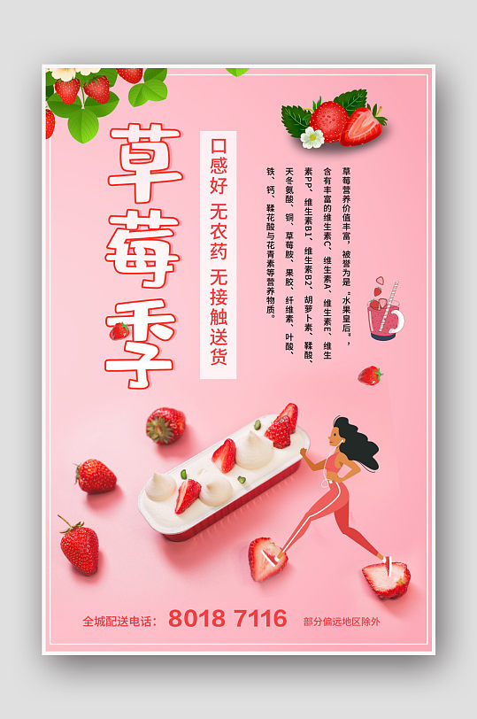 天然有机水果草莓海报-众图网