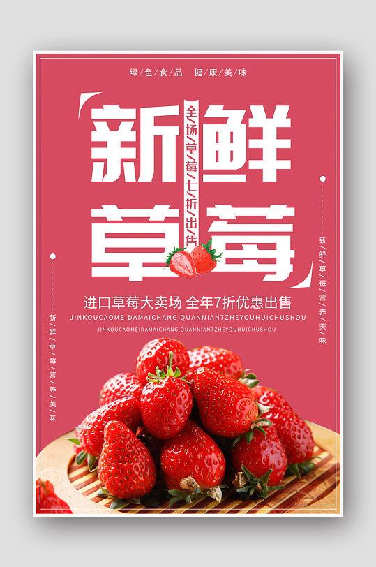 美味水果新鲜草莓海报-众图网