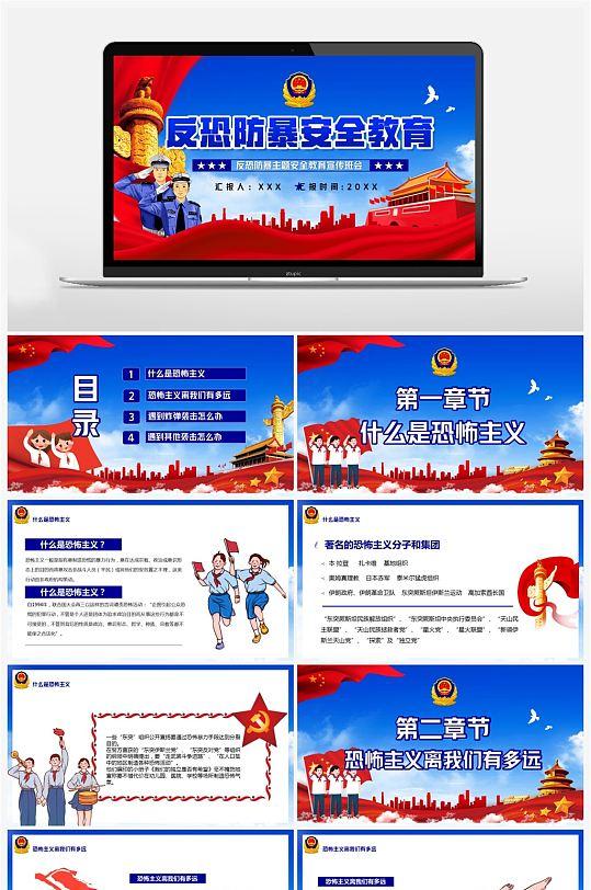 蓝色党政风反恐防暴安全教育宣传PPT-众图网