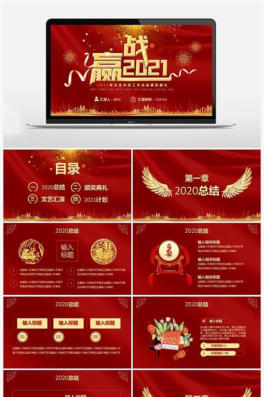 红色大气赢战2021颁奖典礼PPT-众图网