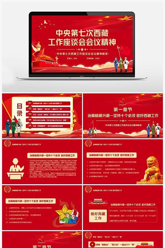 中央第七次西藏工作会议精神解读PPT模板-众图网