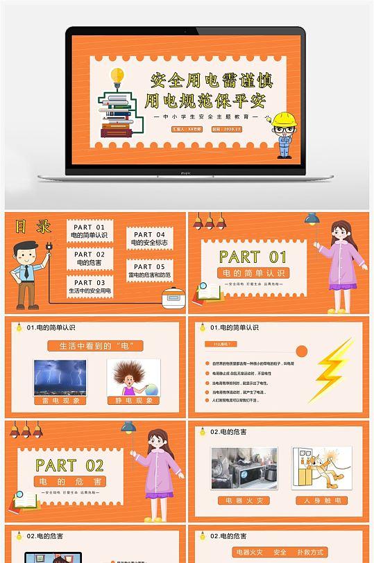 安全用电需谨慎用电规范安全教育PPT-众图网